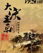 黄金时代之大宋王朝封面