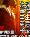 张三丰弟子现代生活录封面