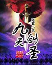 九天剑圣封面