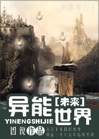 [未来]异能世界封面