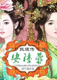 甄嬛传之安陵蓉封面