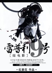 [综电影]雷普利九号封面