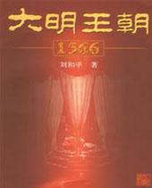 大明王朝1566封面