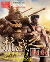 抗战之修道传说封面