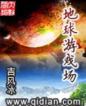 地球游戏场封面