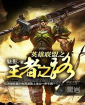 英雄联盟之王者之路封面