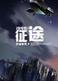 [综电影]征途封面