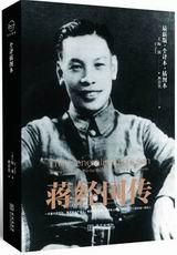 蒋经国传封面